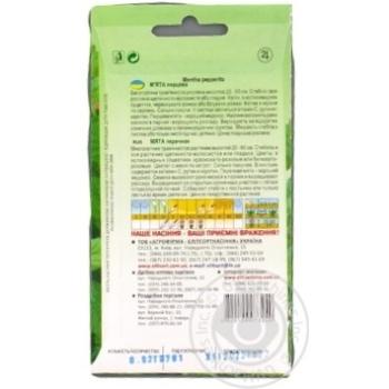 Seed Elitsort nasinnia - buy, prices for Novus - image 2