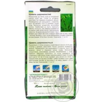 Seed sorrel Agrokontrakt 1g - buy, prices for MegaMarket - image 2