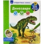 Книга Почему Чего Зачем Динозавры
