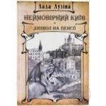 Книга Лузіна Л. Неймовірний Київ. Диявол на пенсії