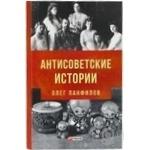 Книга Антисоветские истории
