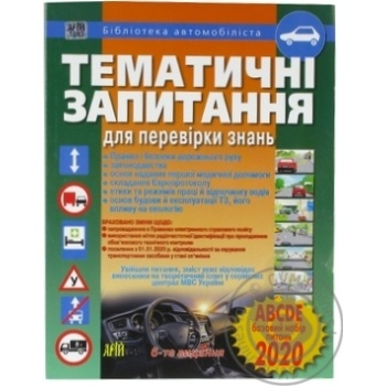 Thematic Questions to Test Knowledge Book - buy, prices for Auchan - photo 1