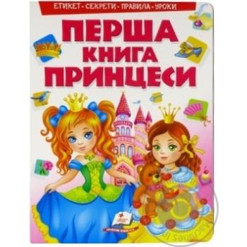 Книга Перша книга принцеси