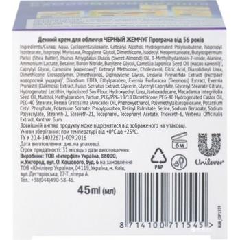 Крем для лица Черный жемчуг Самоомоложение 56+ дневной 45мл - купить, цены на Фуршет - фото 2