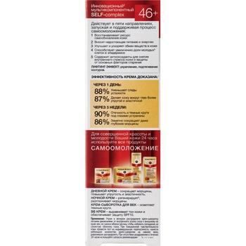 Black pearl Program Eye Cream-serum 46+ 17ml - buy, prices for Auchan - photo 2