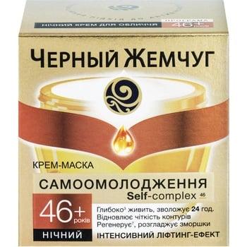 Крем для лица Черный Жемчуг Программа 46-55 лет ночной против глубоких морщин 50мл - купить, цены на Фуршет - фото 1