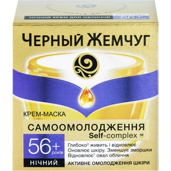 Black pearl Face cream Self Rejuvenation 56+ Night 50ml